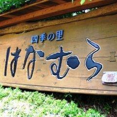 Отель Shiki no Sato Hanamura Япония, Минамиогуни - отзывы, цены и фото номеров - забронировать отель Shiki no Sato Hanamura онлайн вид на фасад