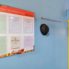 Отель Жилое помещение Современник Санкт-Петербург фото 18