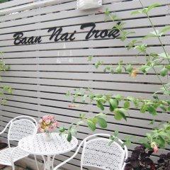 Baan Nai Trok - Hostel Бангкок фото 4