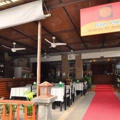 Отель Baan Phil Guesthouse питание фото 3