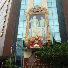 Отель Prince Palace Бангкок фото 5