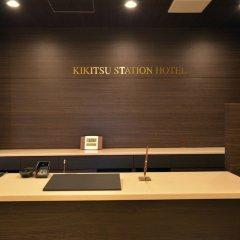 KIKITSU Station Hotel Нагасаки интерьер отеля фото 2