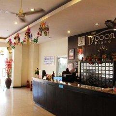 Отель Royal Tycoon Place Hotel Таиланд, Паттайя - отзывы, цены и фото номеров - забронировать отель Royal Tycoon Place Hotel онлайн интерьер отеля