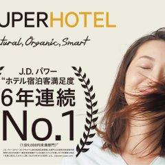 Отель Super Hotel Utsunomiya Япония, Уцуномия - отзывы, цены и фото номеров - забронировать отель Super Hotel Utsunomiya онлайн