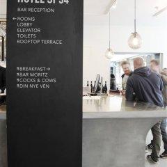 Отель SP34 Дания, Копенгаген - 1 отзыв об отеле, цены и фото номеров - забронировать отель SP34 онлайн в номере фото 2