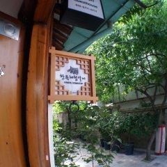 Отель Bukchon Guesthouse фото 2