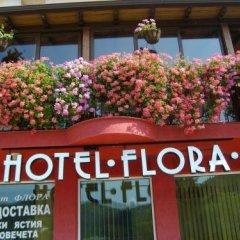 Family Hotel Flora Ардино фото 3