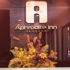 Отель Aphrodite Inn Бангкок спа