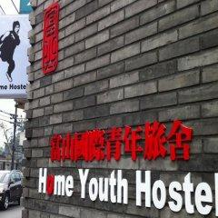 Отель Beijing Home Youth Hostel Китай, Пекин - отзывы, цены и фото номеров - забронировать отель Beijing Home Youth Hostel онлайн вид на фасад