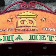 Отель Guesthouse Petra Велико Тырново городской автобус