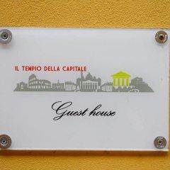 Отель Guest House Il Tempio Della Capitale Италия, Рим - отзывы, цены и фото номеров - забронировать отель Guest House Il Tempio Della Capitale онлайн развлечения