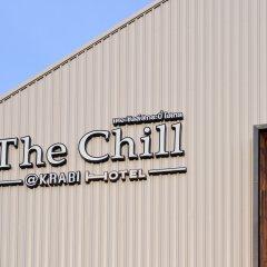 Отель The Chill at Krabi Hotel Таиланд, Краби - отзывы, цены и фото номеров - забронировать отель The Chill at Krabi Hotel онлайн спа