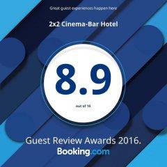 2x2 Cinema-Bar Hotel & Tours с домашними животными