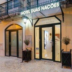 Hotel Duas Nações Лиссабон фото 13