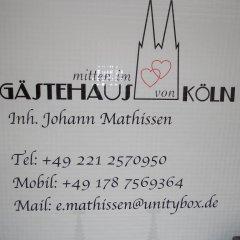 Отель Gästehaus Köln Германия, Кёльн - отзывы, цены и фото номеров - забронировать отель Gästehaus Köln онлайн интерьер отеля