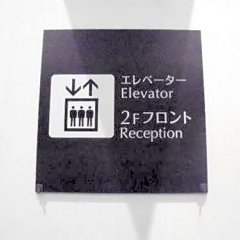 Отель New Gaea Kamigofuku Фукуока интерьер отеля фото 2