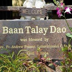 Отель Baan Talay Dao фото 17