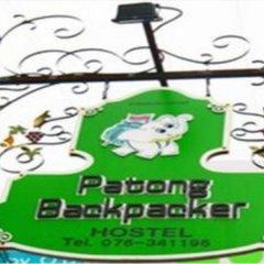 Отель Patong Backpacker Hostel Таиланд, Карон-Бич - отзывы, цены и фото номеров - забронировать отель Patong Backpacker Hostel онлайн интерьер отеля