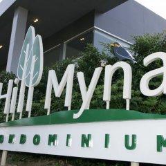 Отель Hill Myna Condotel гостиничный бар