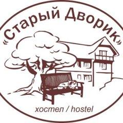 Хостел Old Courtyard Одесса фото 24