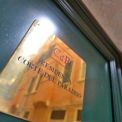 Отель Corte Del Paradiso удобства в номере
