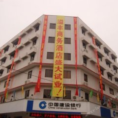 Yifeng Business Hotel вид на фасад фото 3
