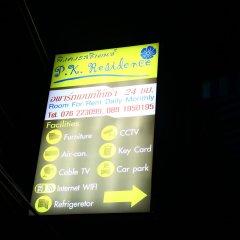 Отель P.K. Residence Таиланд, Пхукет - отзывы, цены и фото номеров - забронировать отель P.K. Residence онлайн парковка