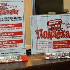 Гостиница Mini Hotel Ponayekhali в Ярославле 6 отзывов об отеле, цены и фото номеров - забронировать гостиницу Mini Hotel Ponayekhali онлайн Ярославль с домашними животными