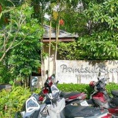Отель Promtsuk Buri парковка фото 2