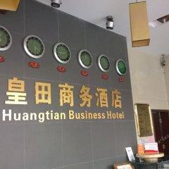 Huangtian Business Hotel интерьер отеля фото 2