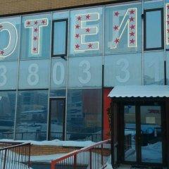 Гостиница Мини отель Звездный в Новосибирске 5 отзывов об отеле, цены и фото номеров - забронировать гостиницу Мини отель Звездный онлайн Новосибирск питание фото 2