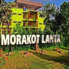 Отель Morrakot Lanta Resort детские мероприятия фото 2