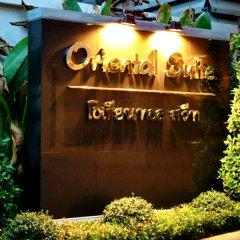 Отель Oriental Suite Таиланд, Бангкок - отзывы, цены и фото номеров - забронировать отель Oriental Suite онлайн интерьер отеля