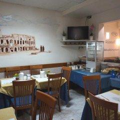 Отель Washington Resi Рим гостиничный бар