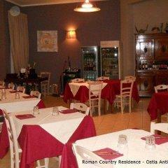 Отель Roman Country Residence Остия-Антика питание