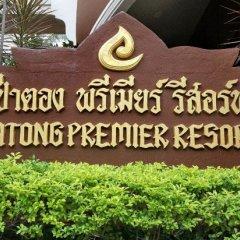 Отель New Patong Premier Resort фото 8