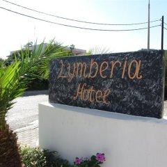 Lymberia Hotel - All-Inclusive фото 2