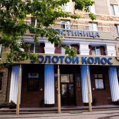 Отель Меблированные комнаты Золотой Колос Москва фото 5
