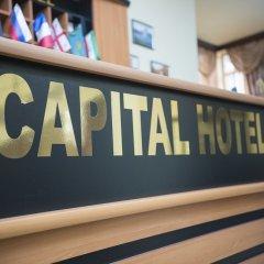 Отель Капитал Ереван развлечения