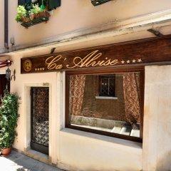 Отель Ca' Alvise Италия, Венеция - 6 отзывов об отеле, цены и фото номеров - забронировать отель Ca' Alvise онлайн балкон