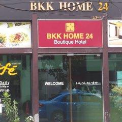 Bkk Home 24 Boutique Hotel Бангкок банкомат