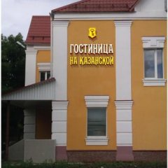 Мини-Отель На Казанской фото 4