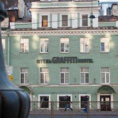 Graffiti Hostel фото 2