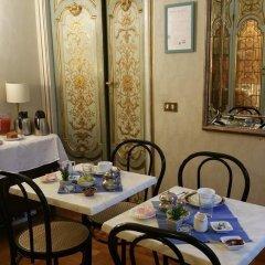 Отель Martina House Италия, Рим - отзывы, цены и фото номеров - забронировать отель Martina House онлайн питание