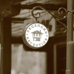 Отель Alexandrov's Houses Болгария, Ардино - отзывы, цены и фото номеров - забронировать отель Alexandrov's Houses онлайн фото 3