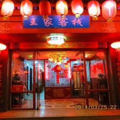 Отель N.E. Hotel Китай, Пекин - 1 отзыв об отеле, цены и фото номеров - забронировать отель N.E. Hotel онлайн гостиничный бар