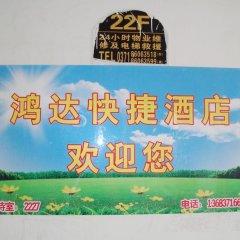 Zhengzhou Hongda Express Hotel интерьер отеля