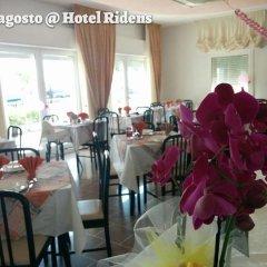 Hotel Ridens Римини помещение для мероприятий фото 2