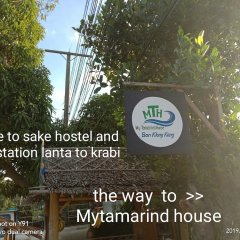 Отель My Tamarind House Ланта приотельная территория