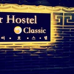 Отель Kimchee Dongdaemun Guesthouse Сеул вид на фасад